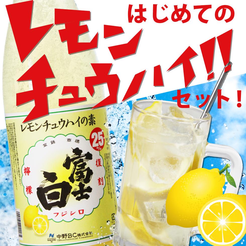 初めての富士白レモンチュウハイセット