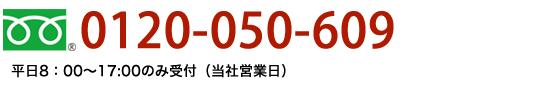 0120-050-609