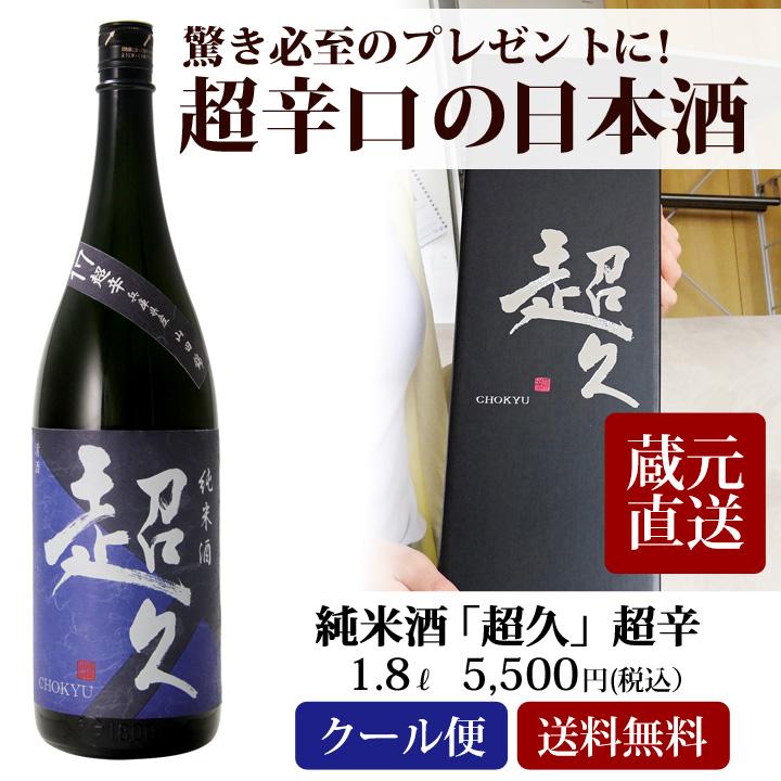 純米酒「超久」超辛口の日本酒,日本酒度が高いお酒
