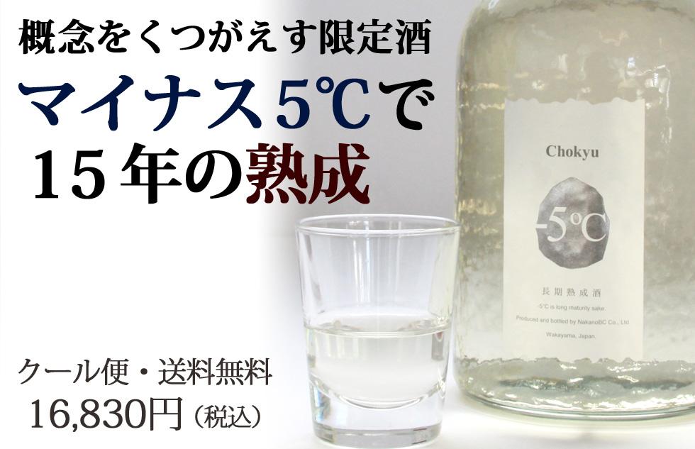 酒米の王様である酒造好適米「山田錦」を100%使用し、すっきりとした吟醸香の中にほんのり旨みがあり、バランスが取れている吟醸酒です。