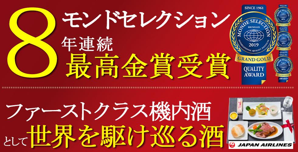 8年連続モンドセレクション最高金賞受賞
