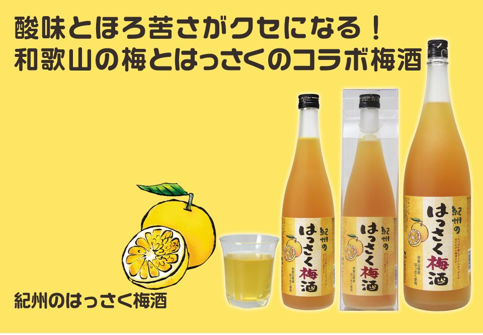 紀州のはっさく梅酒,和歌山の梅とはっさくのコラボ梅酒