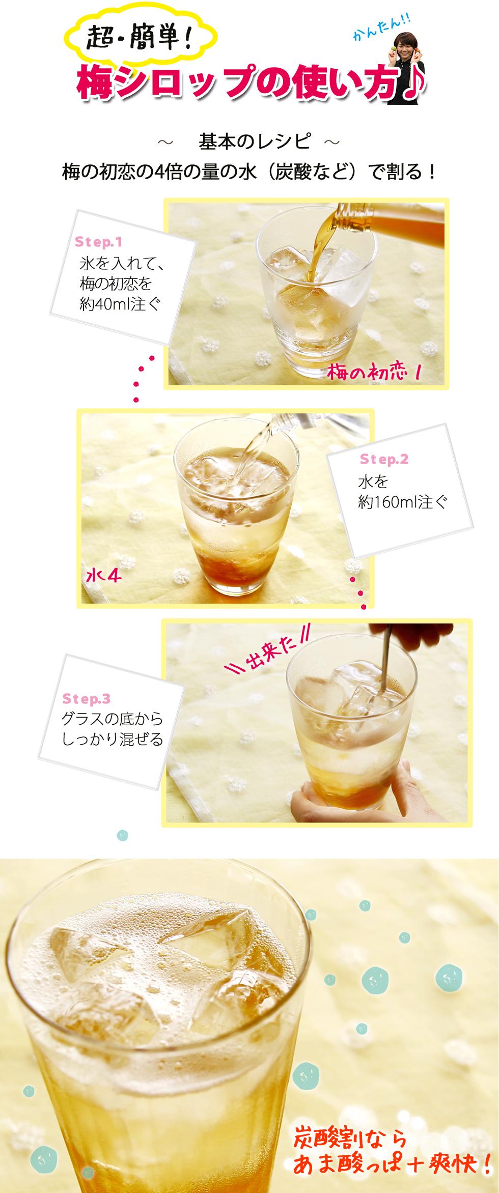 初恋1:水4の割合で割るのが基本の飲み方となります。