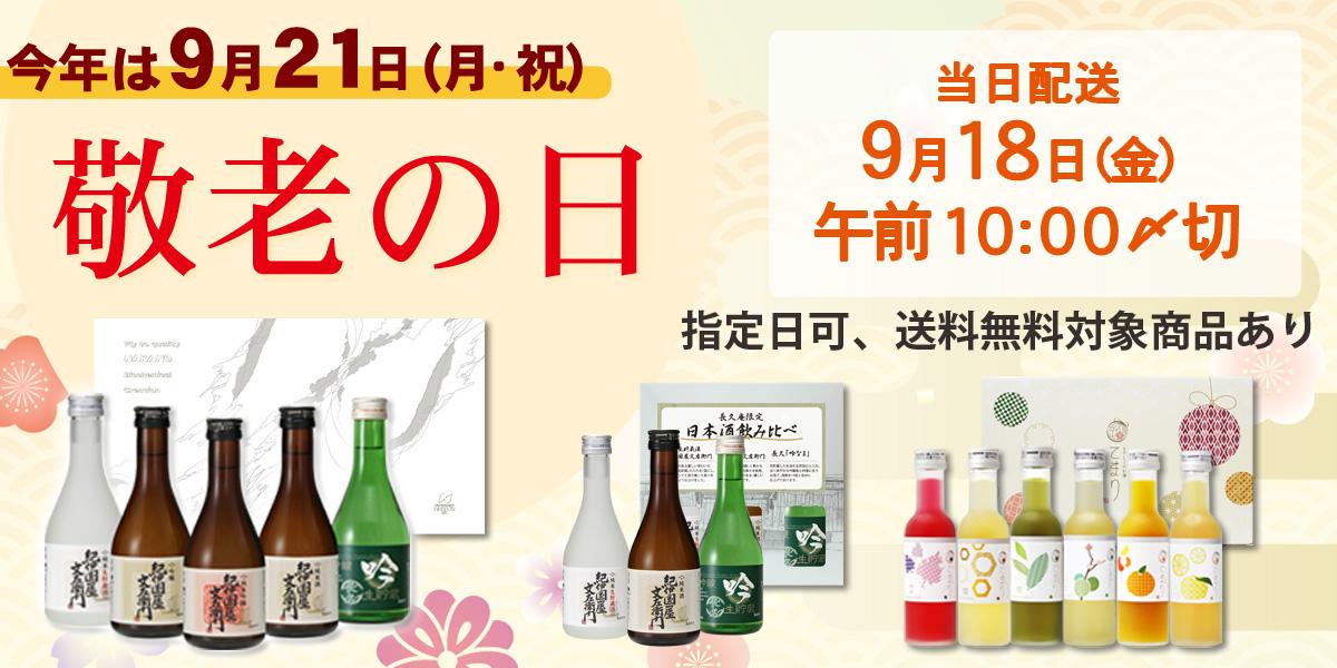敬老の日ギフトプレゼントに、長久庵オンラインショップの日本酒・梅酒を!