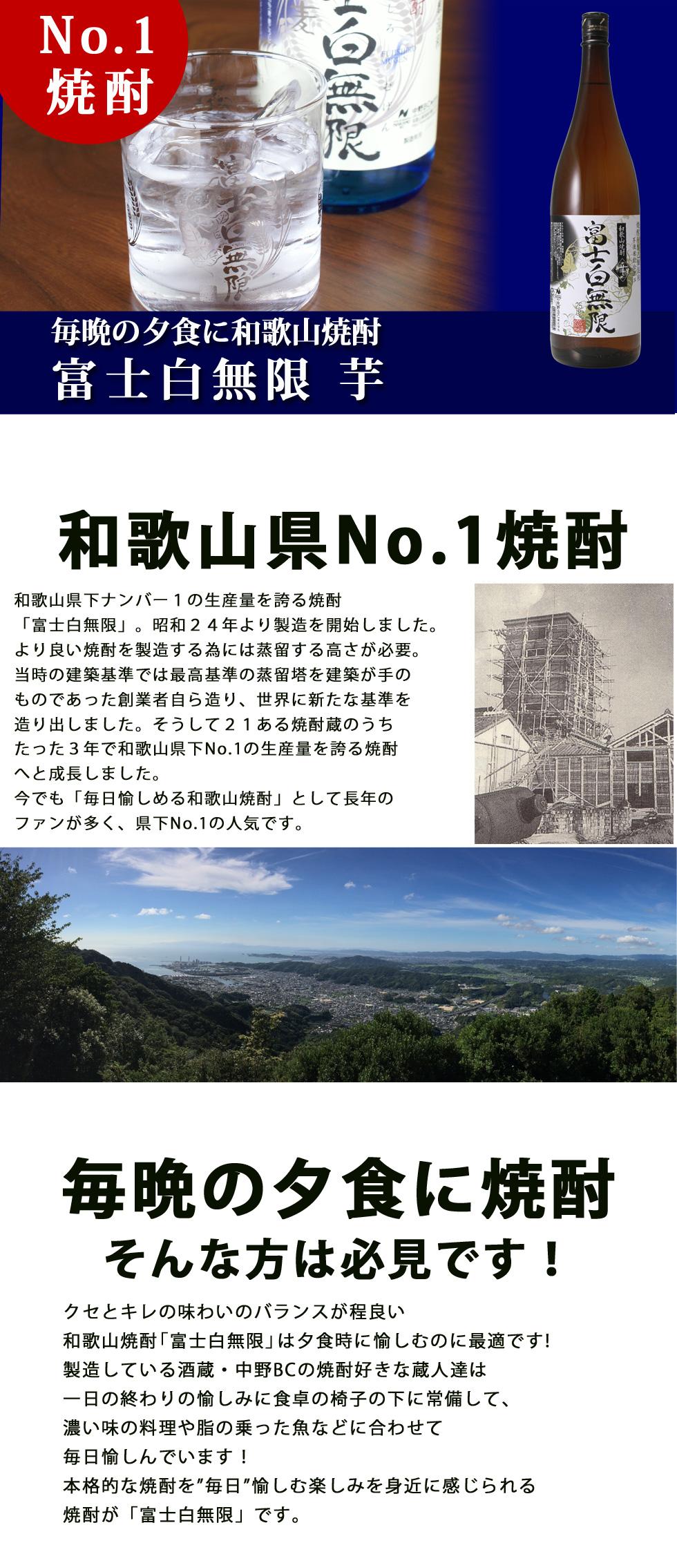 富士白無限《芋》 は和歌山県No1の焼酎です。