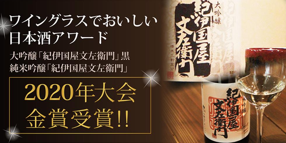 紀伊国屋文左衛門 純米吟醸 ワイングラスでおいしい日本酒アワード2019