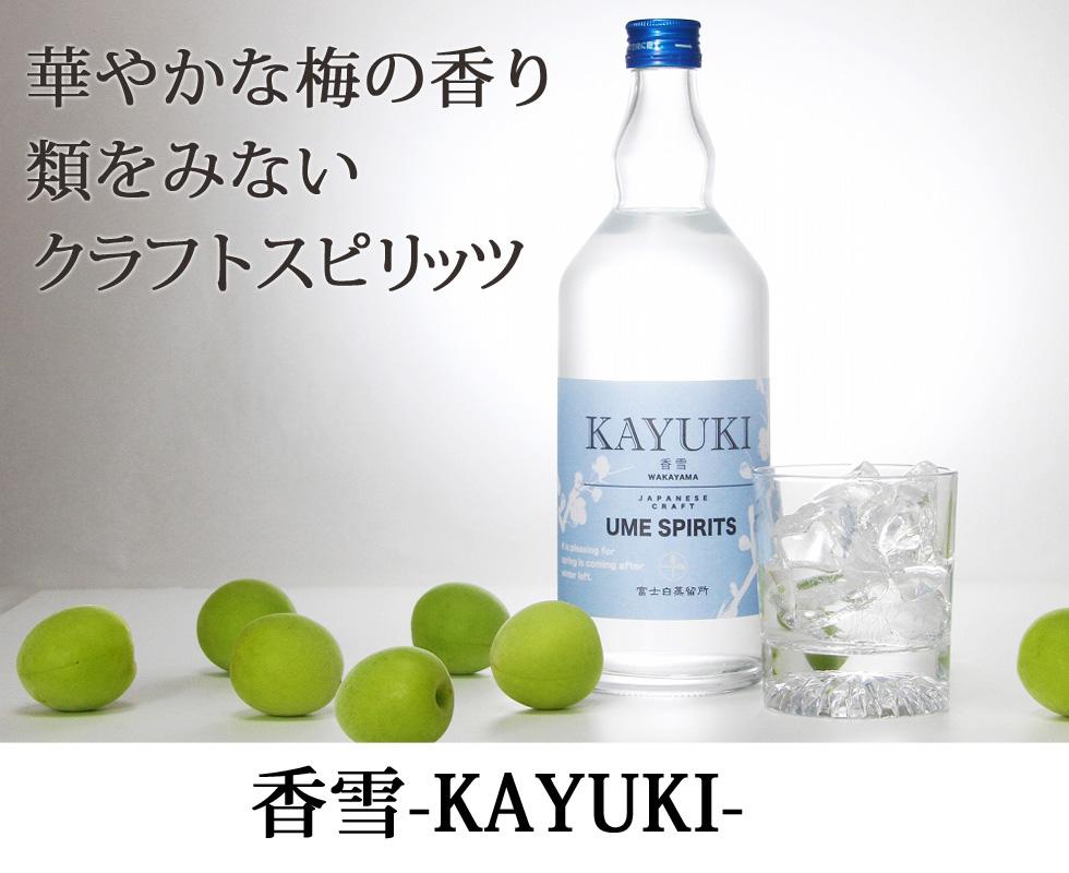 香雪,KAYUKI,かゆき,こうせつ,スピリッツ,和製,ジン,クラフト