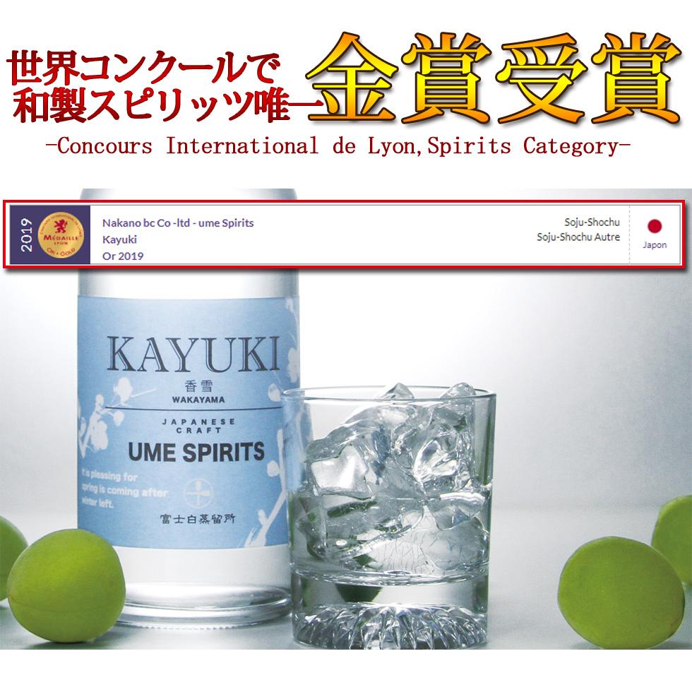 Concours International de Lyon,Spirits Category,金賞,リヨン