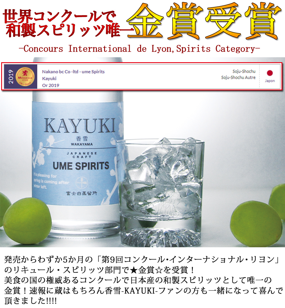 香雪-KAYUKI-