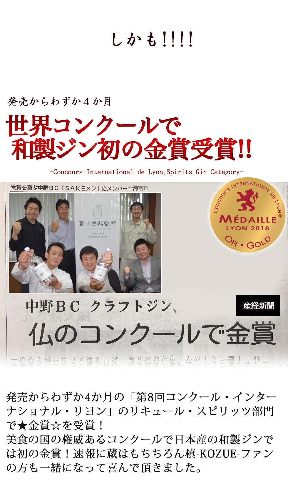 梢は世界コンクールで和製ジン初の金賞受賞