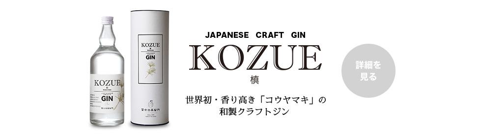 槙-KOZUE-,梅スピリッツ,貴梅酎,富士白蒸留所,sprits,蒸留酒,和製ジン,ジントニック