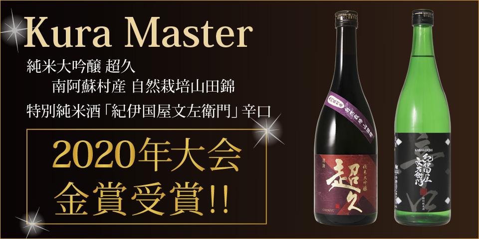 純米大吟醸 南阿蘇 特別純米酒 辛口 kuramaster2020 金賞受賞