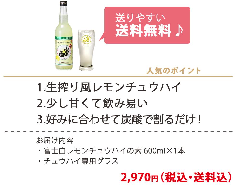 富士白レモンチュウハイの素と一緒に専用グラスもお届けします