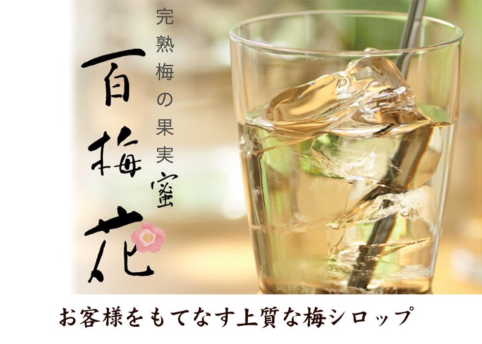 完熟南高梅の梅シロップ【百梅花(ももうめか)】