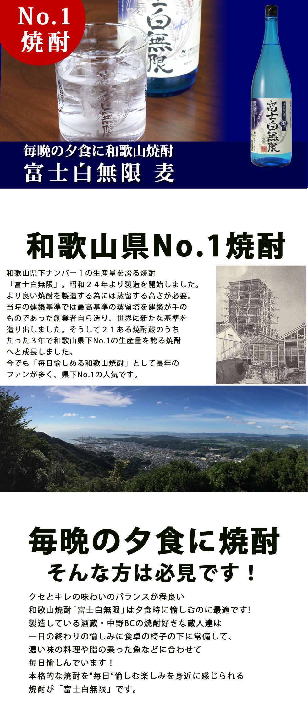 富士白無限《麦》 は和歌山県No1の焼酎です。
