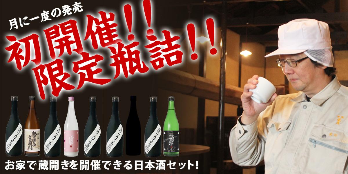 ★初開催★ 新米・新酒生原酒! 限定瓶詰セットでお家で蔵開き!