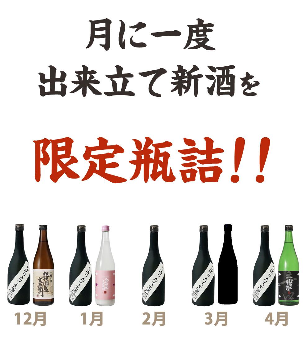 月に一度、搾りたての新酒を数量限定で瓶詰。
