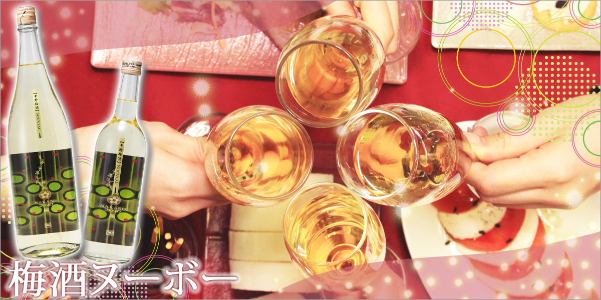 中野梅酒ヌーボー