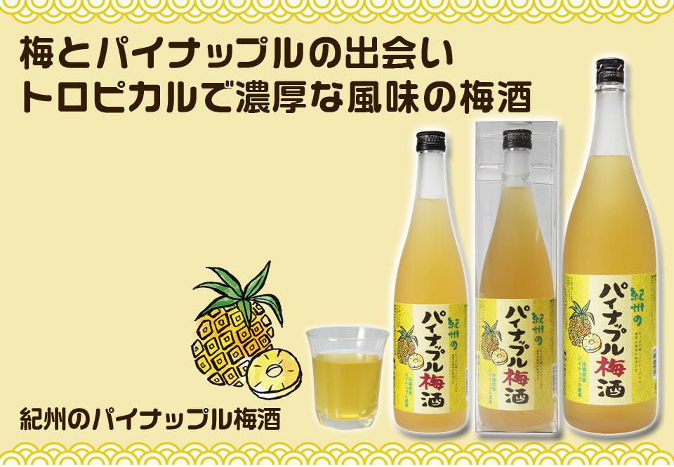 紀州のパイナップル梅酒,和歌山の梅とパイナップルのコラボ梅酒