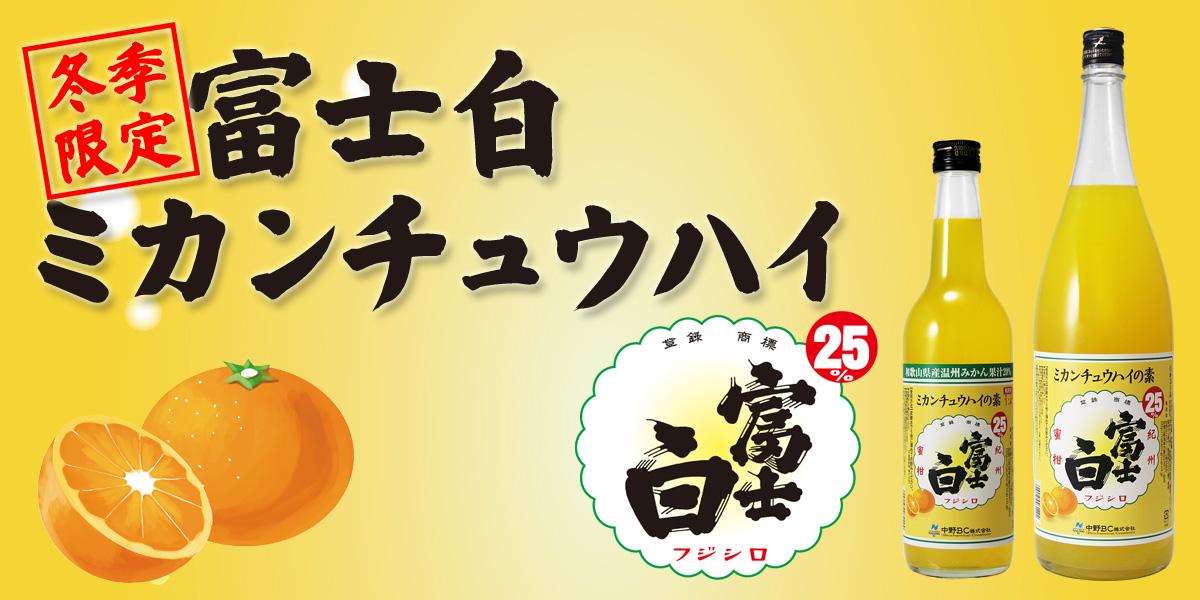 冬季限定 富士白ミカンチュウハイ 公式オフィシャルサイト