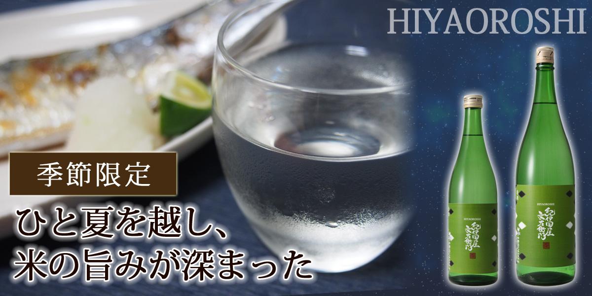 hiyaoroshi,kinokuniyabunzaemon