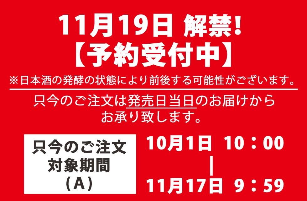 紀伊国屋文左衛門の新酒、生原酒の発売は2021年11月19日です