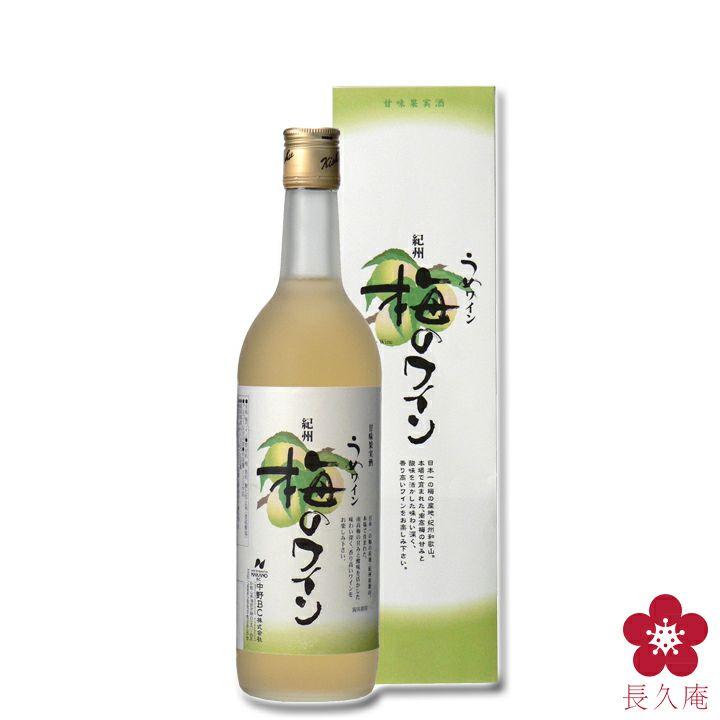 梅のワイン 720ml