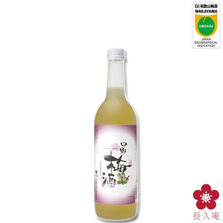 中野梅酒 720ml【本格梅酒】