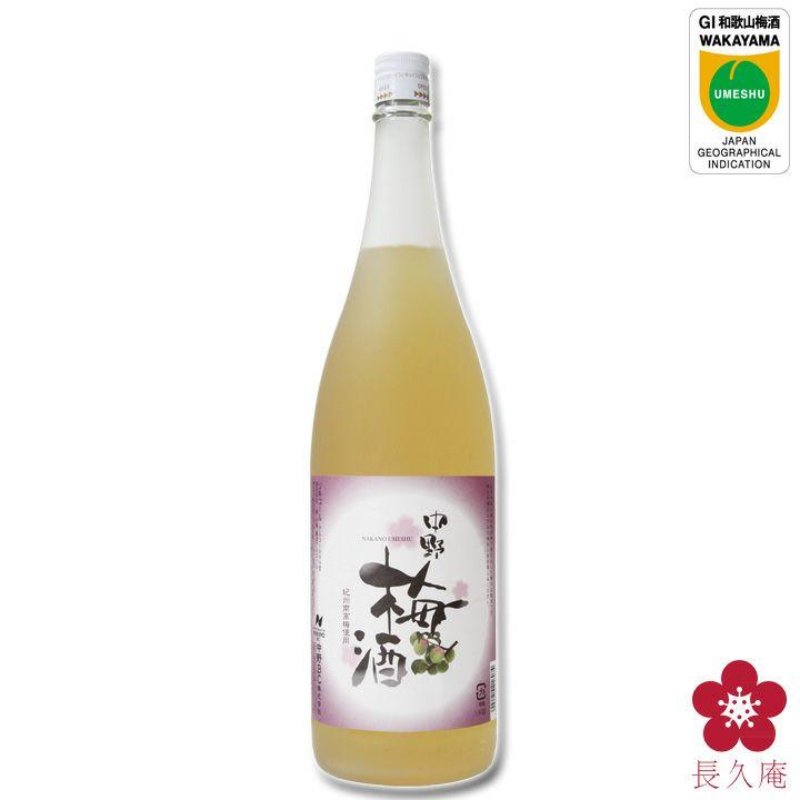 中野梅酒 1800ml【本格梅酒】