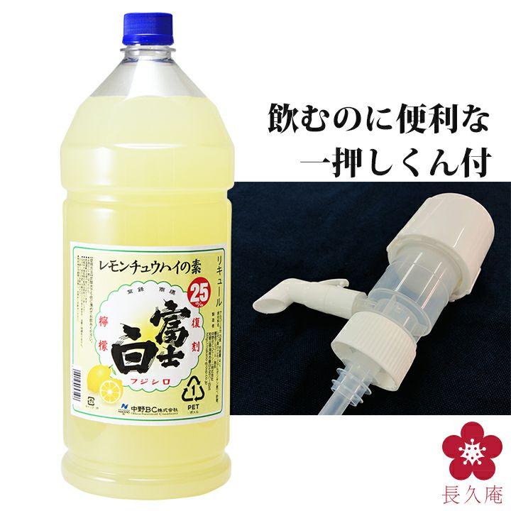 富士白レモンチュウハイの素 PET4L お手軽セット