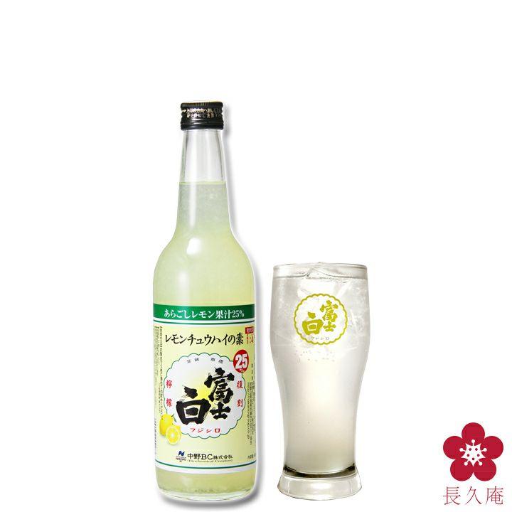 富士白レモンチュウハイの素600ml+富士白グラス